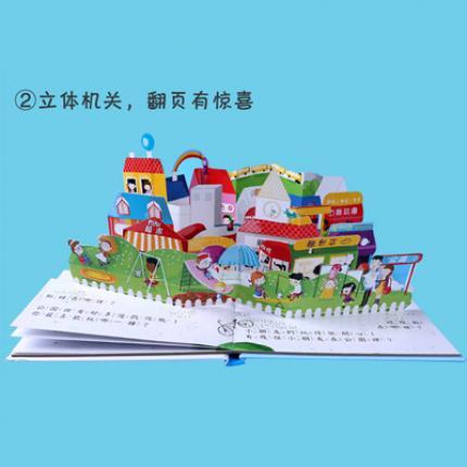 Three-dimensional book-03